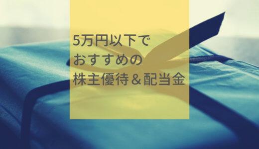 5万円以下でおすすめの株主優待&配当金(はじめての株式投資)