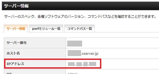 エックスサーバーのサーバー情報画面