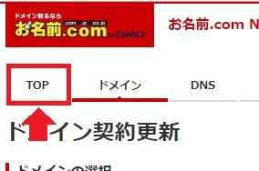 お名前.com「TOP」