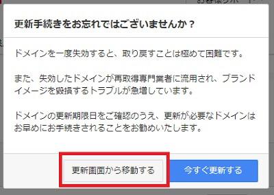 お名前.com:更新手続き忘れの画面