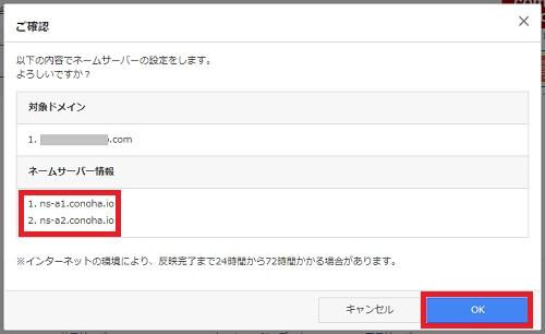 お名前.com:ネームサーバー設定確認画面