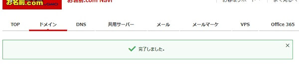 お名前.com:ネームサーバー変更完了画面