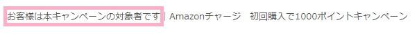 Amazonギフト券チャージ初回購入キャンペーン 対象の場合