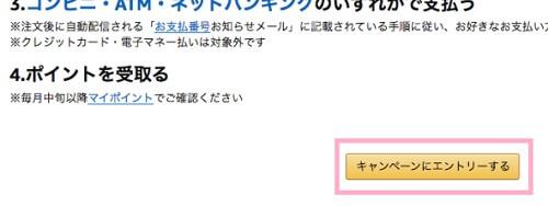 Amazonギフト券チャージ初回購入キャンペーン キャンペーンにエントリーするボタン