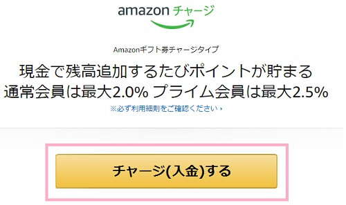 Amazonギフト券チャージタイプ購入画面