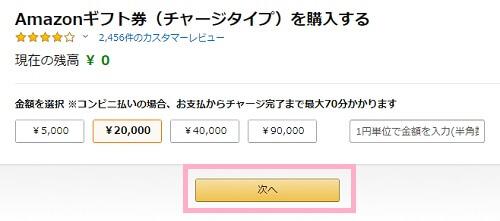 Amazonギフト券チャージタイプ金額選択画面