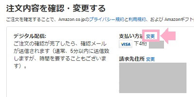 Amazonギフト券チャージタイプ支払い方法変更(PC)