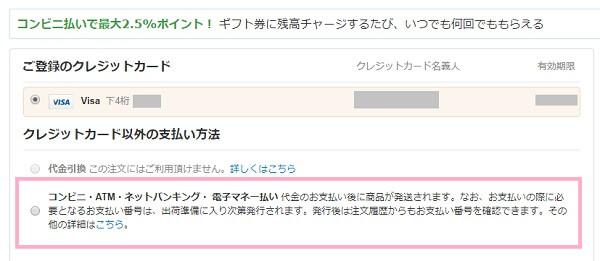 Amazonギフト券チャージタイプ支払い方法選択(PC)