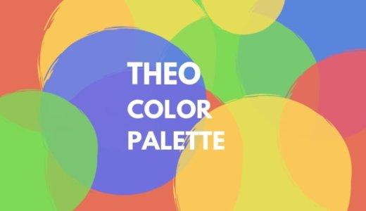 「THEO Color Palette(テオ・カラーパレット)」とは?手数料最大35%オフで更にお得にロボアド資産運用できちゃいます。