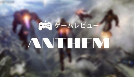 Anthemのレビュー・感想|まるでアイアンマン!空を飛ぶのが楽しすぎるけど…