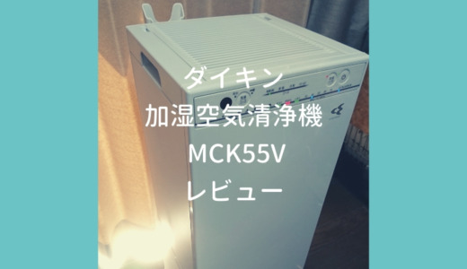 ダイキンMCK55V加湿空気清浄機レビュー(口コミ・感想)花粉症・インフルエンザ対策最強。旧機種MCK55Uとの違いは?