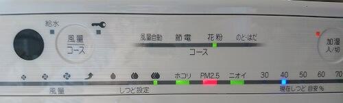 ダイキン MCK55V表示ランプ