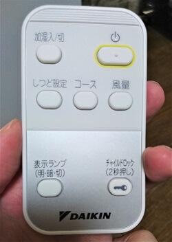 ダイキン MCK55V:リモコン