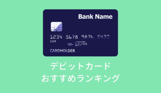 デビットカードおすすめランキング!還元率・手数料を徹底比較。キャッシュレス化に備えよう。