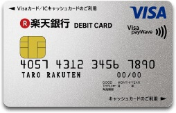 楽天銀行デビットカードVISA
