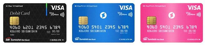 住信SBI銀行デビットカード