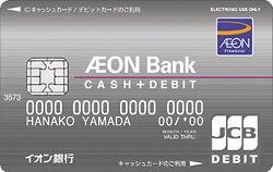 イオン銀行デビットカードJCB