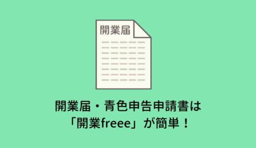 ブロガーの開業届・青色申告申請書は「開業freee」が簡単!職業などの入力方法