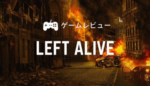 LEFT ALIVEのレビュー・感想|メタルギア激似だけど「平成最後のクソゲー」