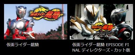 仮面ライダー龍騎TVシリーズ、仮面ライダー龍騎 EPISODE FINAL ディレクターズ・カット版