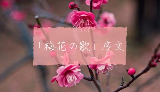 万葉集「梅花の歌」序文(現代語訳も)『令和』の由来
