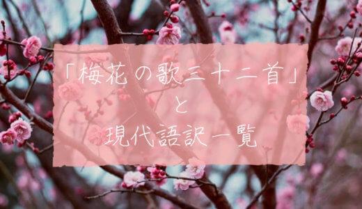 万葉集「梅花の歌三十二首」とその現代語訳一覧