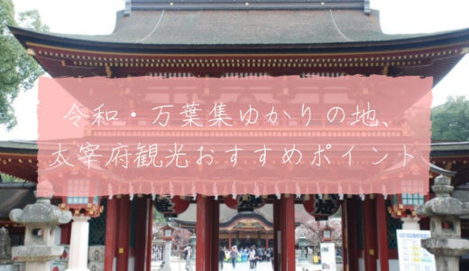 令和・万葉集ゆかりの地をめぐる、太宰府観光おすすめポイント