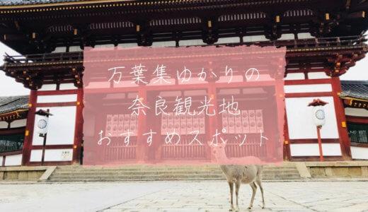 万葉集ゆかりの奈良観光地おすすめスポット