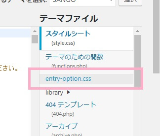 entry-option.cssを開く