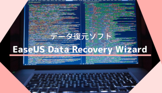 [PR]消えたデータを復元できる最強フリーソフト「EaseUS Data Recovery Wizard」使用レビュー