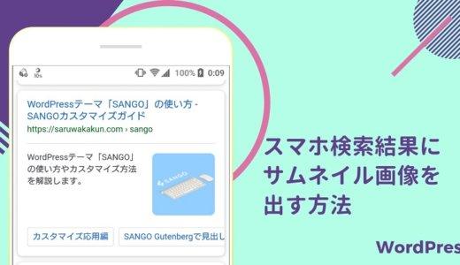 【WordPress】Googleスマホ検索結果にサムネイル(アイキャッチ)画像を出す方法(コピペでOK)