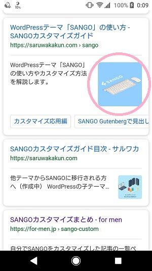 Googleスマホ検索結果のサムネイル画像サンプル