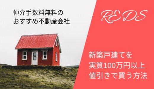 新築戸建てを実質100万円以上値引きで買う方法!「REDS」仲介手数料無料のおすすめ不動産会社