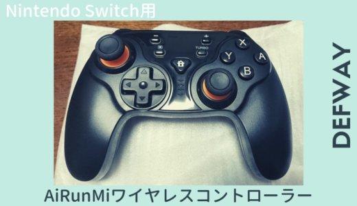 【レビュー】Nintendo Switch用「Defway AiRunMiワイヤレスコントローラー」ジョイコンからならプロコンよりおすすめ
