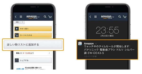 Amazon ウォッチリスト