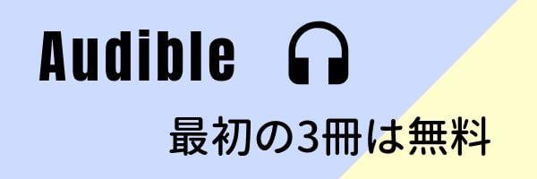 Audible最初の3冊は無料