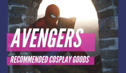 【2019ハロウィン】アベンジャーズのおすすめコスプレグッズまとめ!(アイアンマン、スパイダーマン、キャプテンアメリカなど)