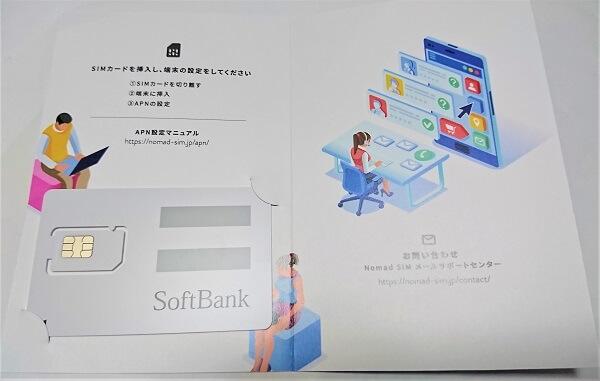 Nomad SIM:SoftBank SIMカード