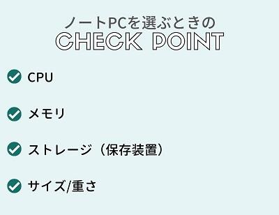 ノートPCを選ぶときのチェックポイント