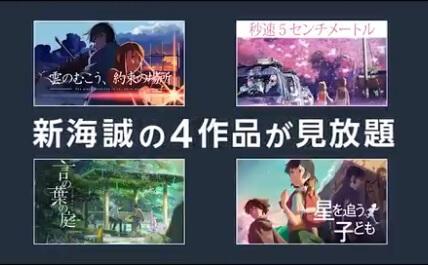 Amazonプライムビデオで新海誠の4作品が見放題