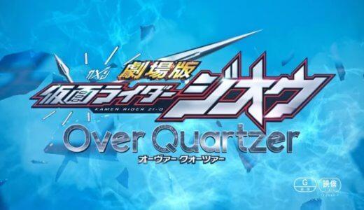ジオウ夏映画ネタバレ感想「劇場版 仮面ライダージオウ Over Quartzer」