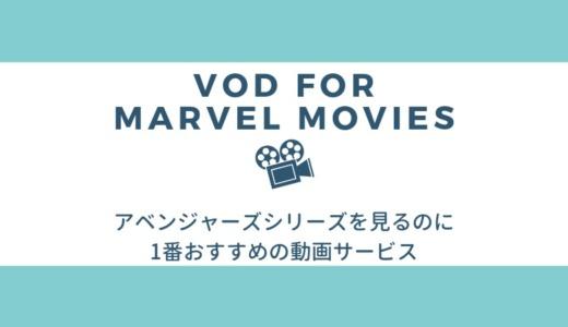アベンジャーズシリーズ(MCU)を見るのに1番おすすめの動画サービス!無料で見る方法も