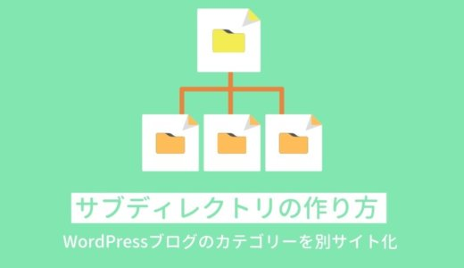 【WordPress】サブディレクトリの作り方。ブログのカテゴリーを別サイト化(ConoHa WING)