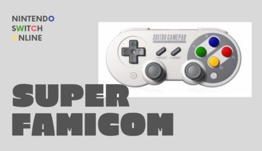 Nintendo Switchでスーパーファミコンができる?!コントローラーも発売?