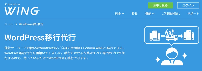 ConoHa WING WordPress移行代行