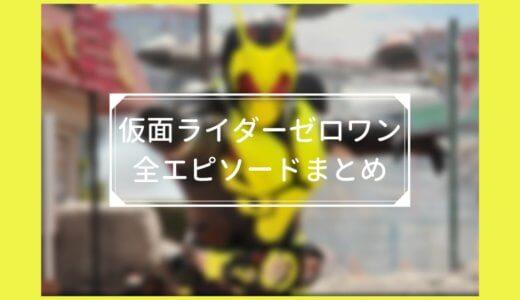 仮面ライダーゼロワン全エピソードまとめ|登場作品、あらすじ・感想
