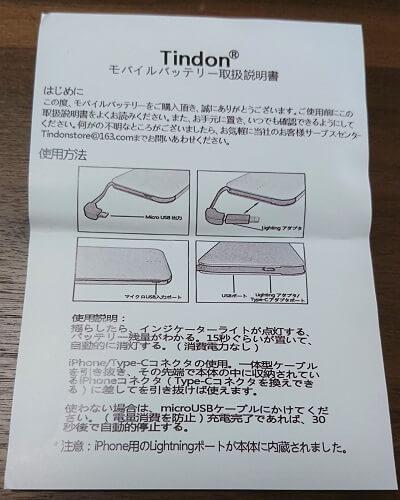 Tindon モバイルバッテリー 8000mAh取扱説明書