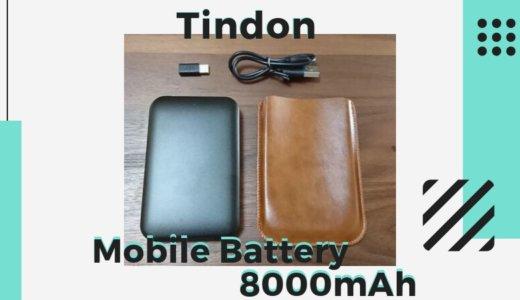 Tindon モバイルバッテリー 8000mAh口コミ・レビュー!ケーブル内蔵でコンパクト。Ankerにも負けてなくもない。