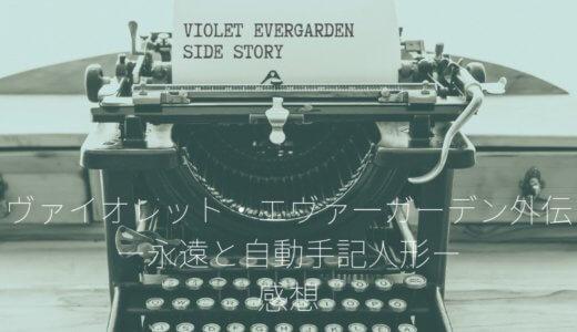 【感想・レビュー】ヴァイオレット・エヴァーガーデン外伝-永遠と自動手記人形-|評価・口コミなど