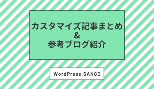 【WordPress、SANGO】カスタマイズ記事まとめ&デザインの参考にしているブログ